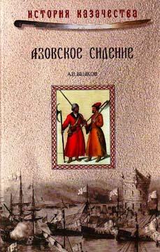 Азовское сидение. Героическая оборона Азова в 1637-1642 г