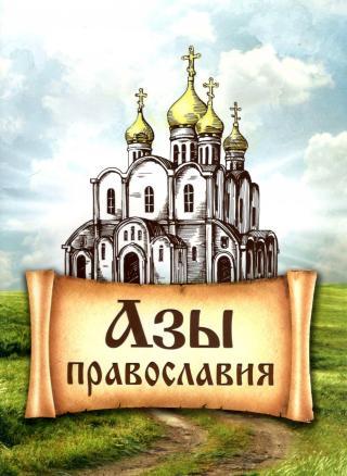 Азы Православия