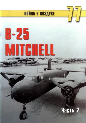 B-25 Mitchell. Часть 2