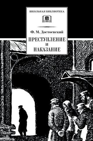 Bűn és bűnhődés [Преступление и наказание - hu]