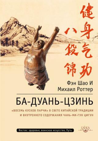 Ба-Дуань-Цзинь. «Восемь кусков парчи» всвете китайской традиции и внутреннего содержания Чань-Ми-Гун Цигун
