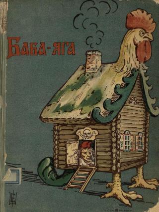 Баба-Яга [1908. Совр. орф.]