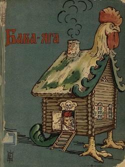 Баба-Яга (1908. Совр. орф)