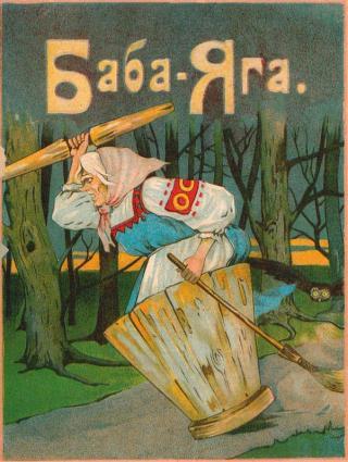 Баба-Яга [1916. Совр. орф.]