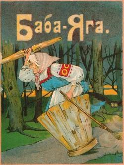 Баба-Яга (1916. Совр. орф.)