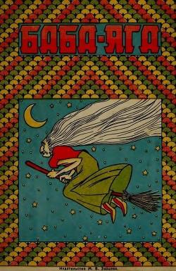 Баба-Яга (1930. Совр. орф.)