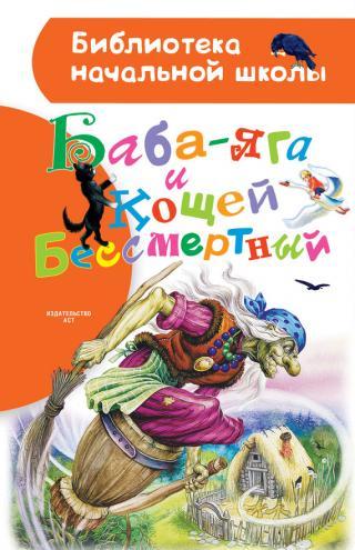 Баба-яга и Кощей Бессмертный (сборник) [Рисунки И. Цыганкова]
