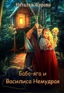 Баба-яга и Василиса Немудрая (СИ)