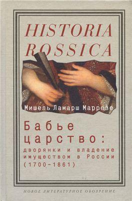 Бабье царство: Дворянки и владение имуществом в России (1700 - 1861)