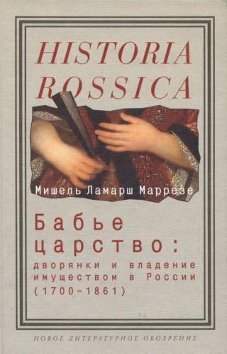 Бабье царство: Дворянки и владение имуществом в России (1700—1861)