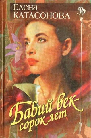 Бабий век - сорок лет (Сборник)