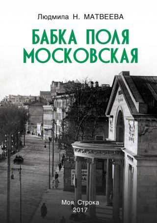 Бабка Поля Московская