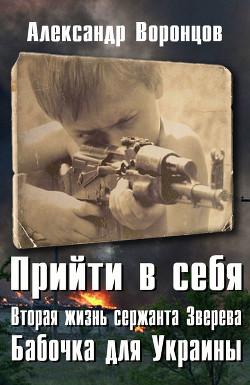 Бабочка для Украины (СИ)