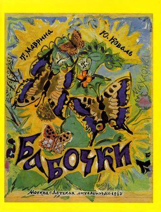Бабочки (Рассказы)
