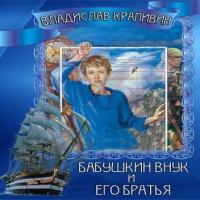 Бабушкин внук и его братья