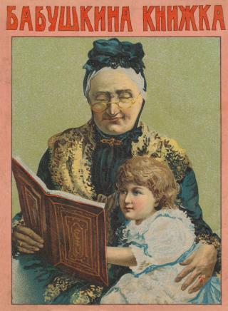 Бабушкина книжка [Старая орфография]
