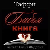 Бабья книга. Демоническая женщина