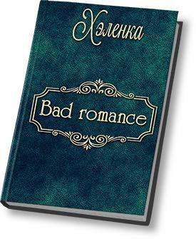 Bad Romance (СИ)
