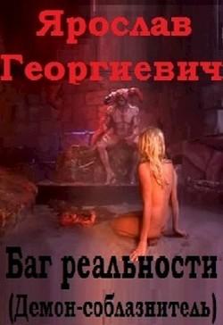 Баг Реальности (ex Демон-соблазнитель) (СИ)