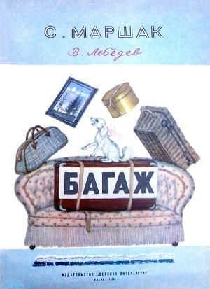 Багаж (худ В. Лебедев)