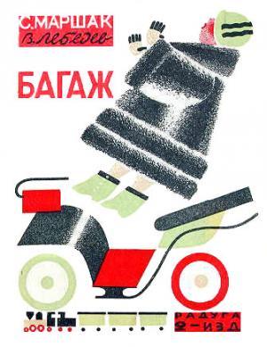 Багаж [Худ. Владимир Лебедев]