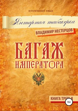 Багаж императора. Книга третья. Янтарная табакерка