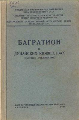 Багратион в Дунайских княжествах (сборник документов)