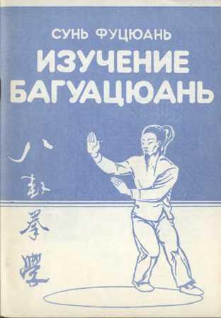 Багуацюань сюэ