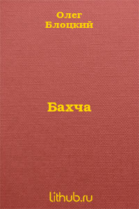 Бахча