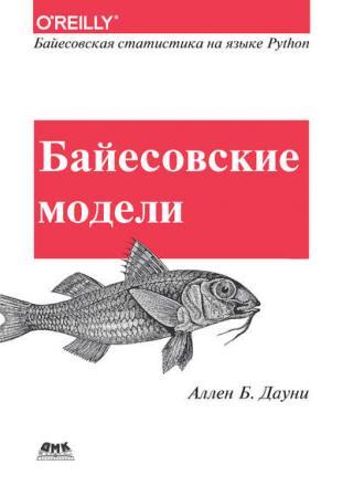 Байесовские модели