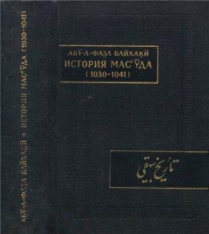 Байхаки Абу-л-Фазл. История Мас'уда. (1030-1041).