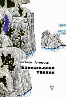 Байкальской тропой