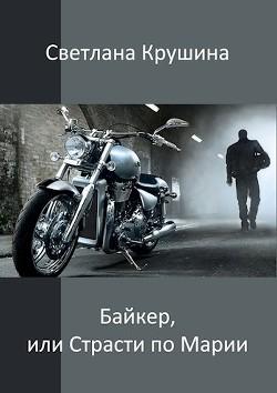 Байкер (СИ)
