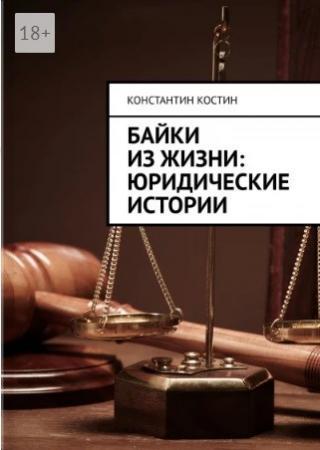 Байки из жизни: Юридические истории