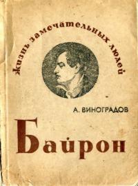 Байрон