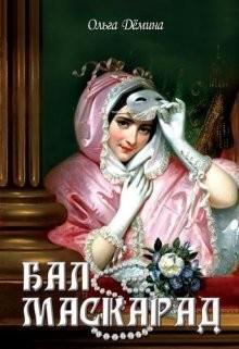 Бал-маскарад