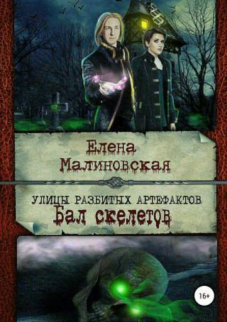 Бал скелетов [publisher: SelfPub.ru]