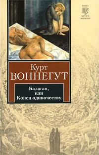 Балаган, или Конец одиночеству (др. изд.)