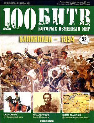 Балаклава - 1854