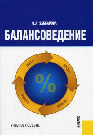 Балансоведение: учебное пособие