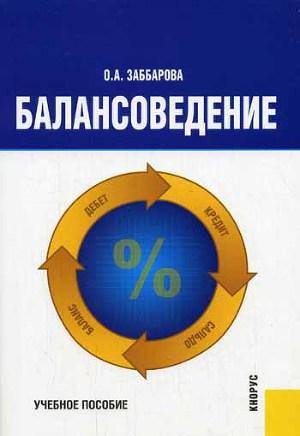 Балансоведение (учебное пособие)