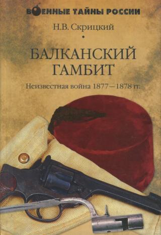 Балканский гамбит. Неизвестная война 1877–1878 гг.