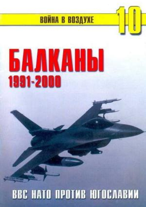 Балканы 1991-2000 ВВС НАТО против Югославии