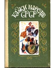 Балкарські народні казки