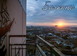 Балконы (СИ)
