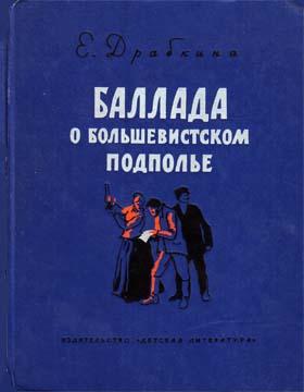Баллада о большевистском подполье