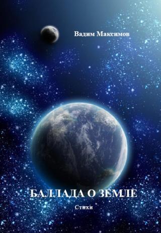 Баллада о Савве