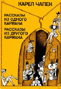 Баллада о Юрайе Чупе