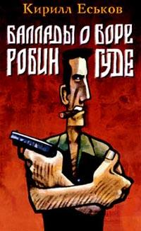 Баллады о Боре-Робингуде [Сборник]