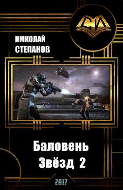 Баловень Звёзд-2 (СИ)